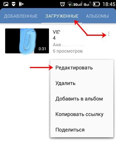 редактировать ролик