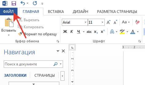 Раздел Файл