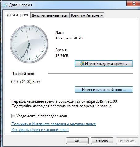изменить дату и время