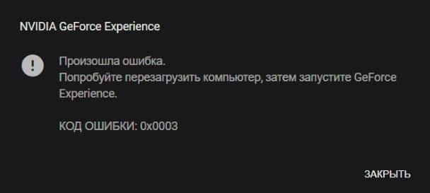 Коды ошибок