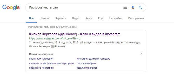 Поиск в Гугл