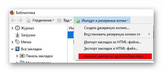 Импорт из браузера