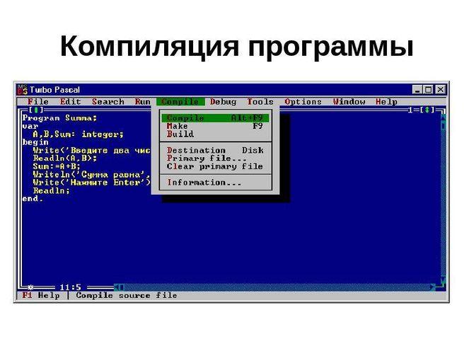 Компиляция программ