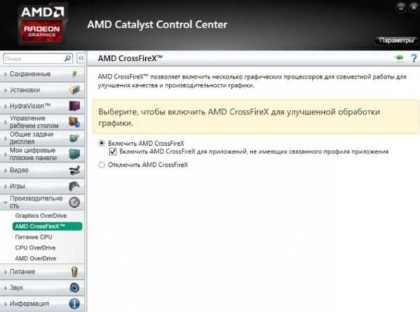 Настройки AMD
