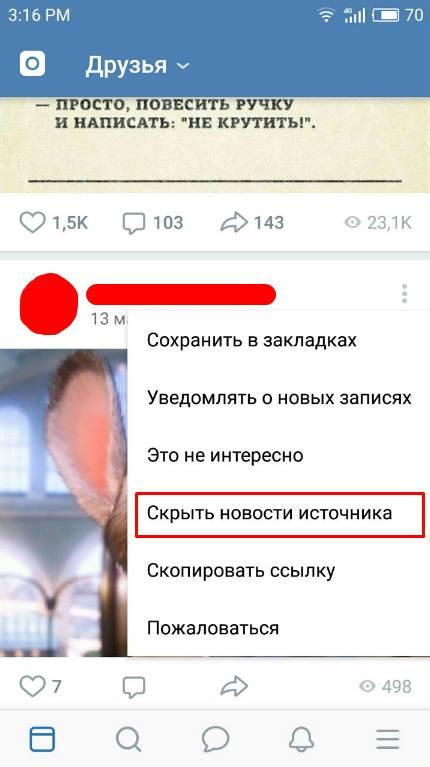 Скрыть новости