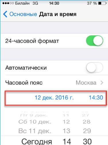 Дата в iOS