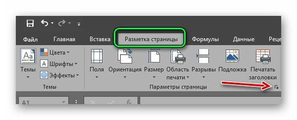 Кнопка разметки