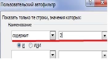 Подтвердить параметры