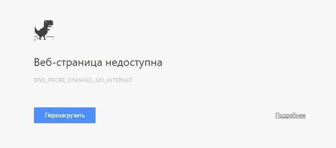 Интернет отсутствует