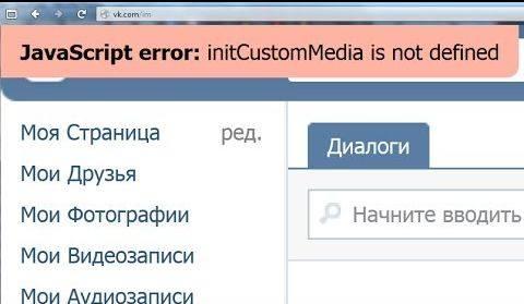Вид ошибки