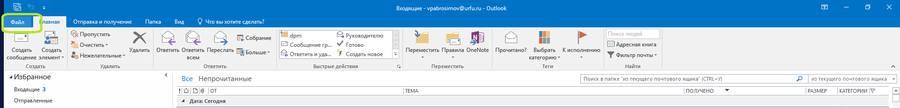 Пункт Файлы