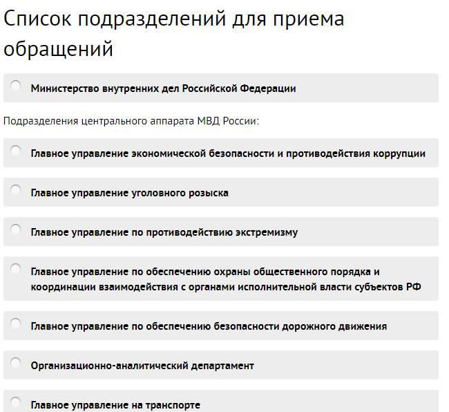 Список подразделений