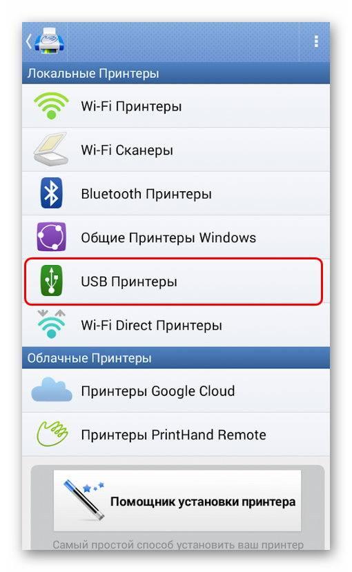 USB принтеры