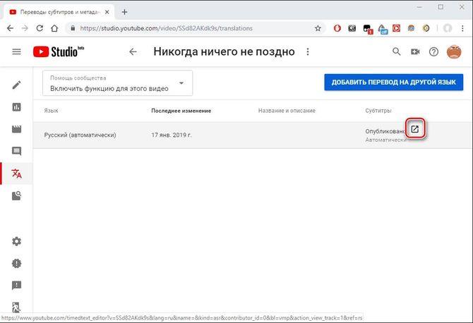 Редактирование титров