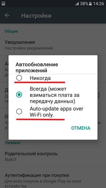 Автообновление приложения