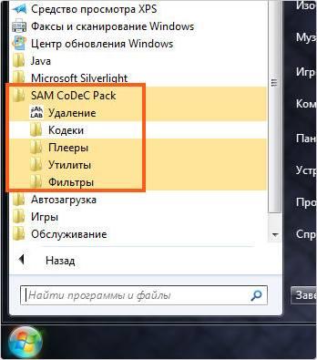 Программа в Пуске
