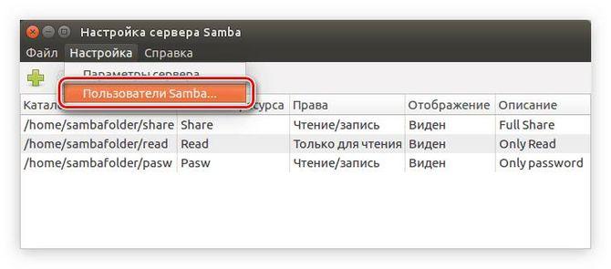 Пользователи Samba