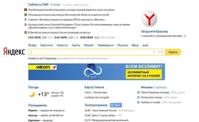 Стартовая Яндекса