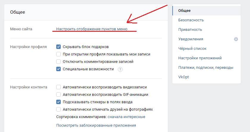 Настройки отображения пунктов меню