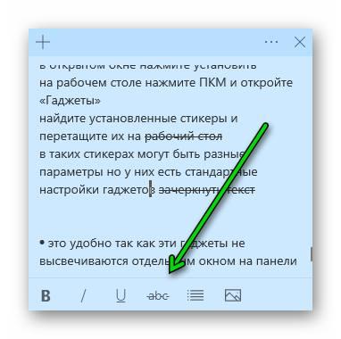 Редактирование текста