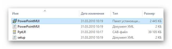 PowerPointMUI.exe