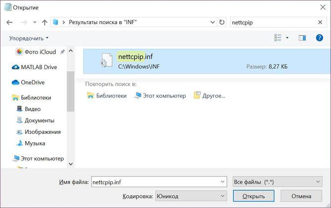 Файл nettcpip.inf