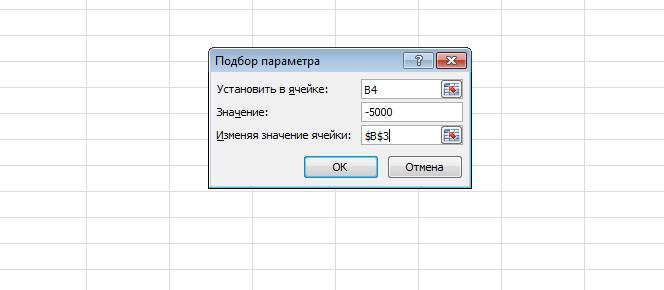 Подбор параметра