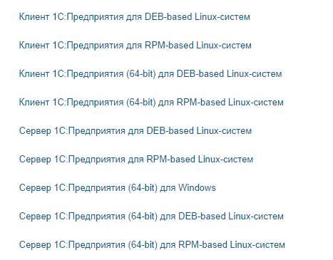 Список платформ