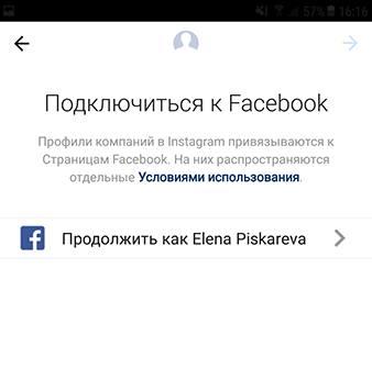 Подключение к Фейсбук