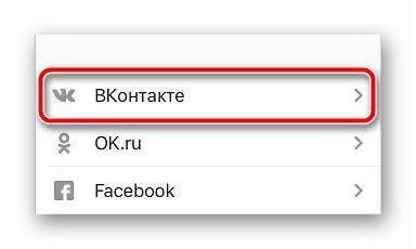 Пункт Вконтакте