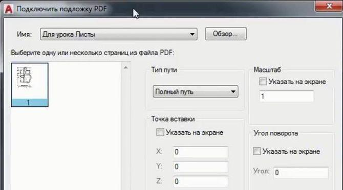 Подключить подложку PDF