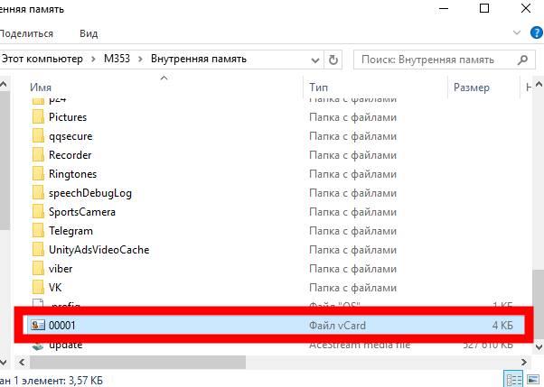 Поиск файла