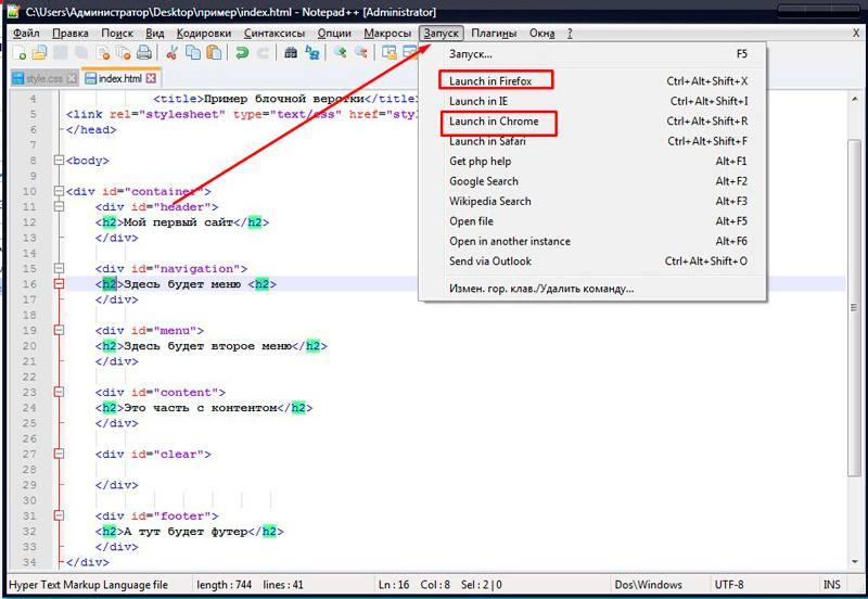 Создание index.html