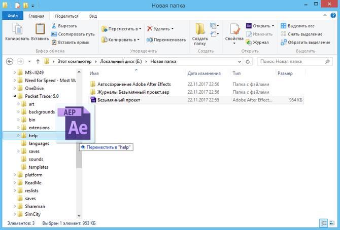 перетаскивание файла