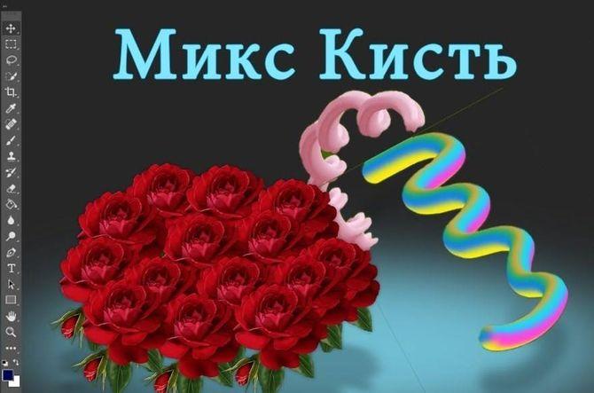 Микс-кисть