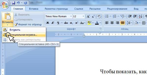 Что делать, если не убирается заливка текста в Word
