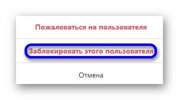 Заблокировать этого пользователя