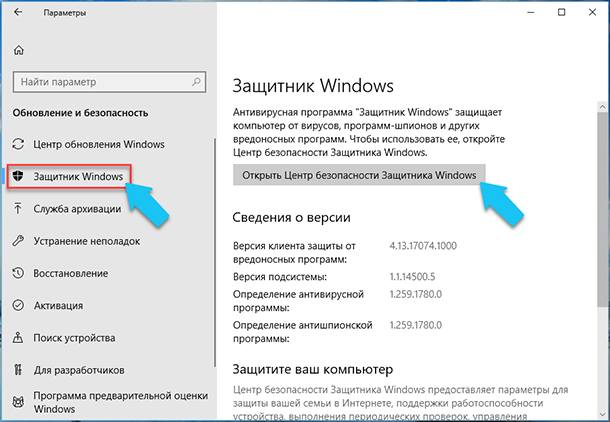 центр безопасности Windows