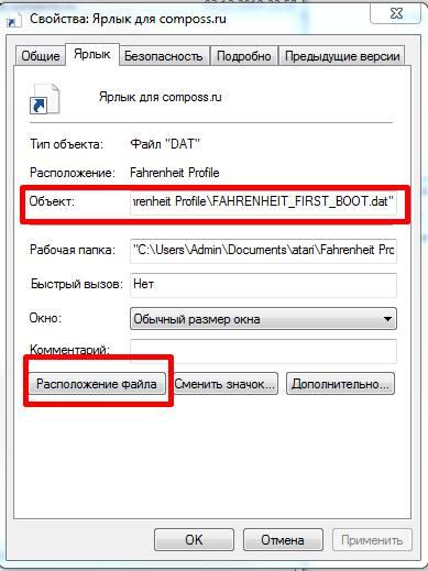 Расположение файла