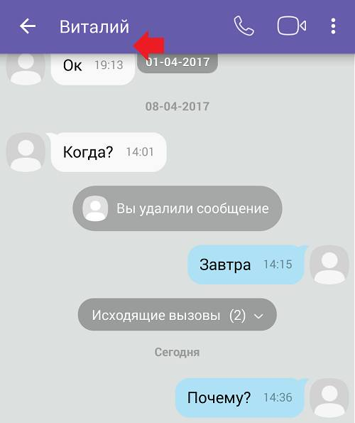 Проверка контакта