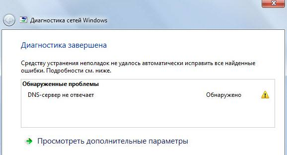 Не удается найти DNS-адрес