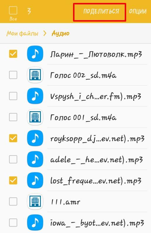 Поделиться музыкой
