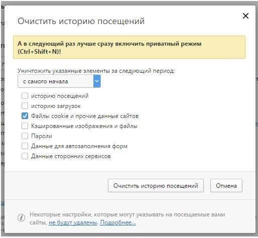 неисправности браузера