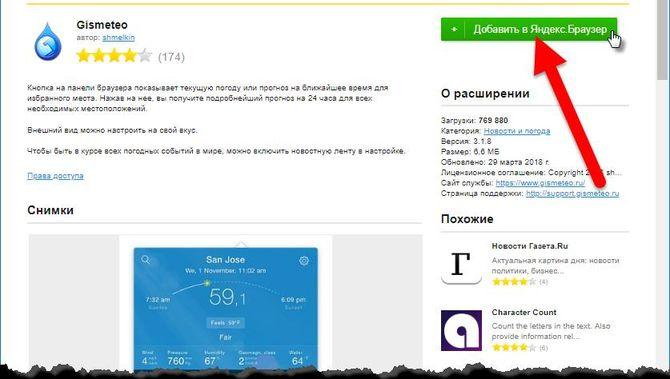 Добавить в Яндекс