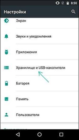 Хранилище и USB-накопители
