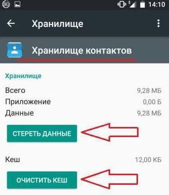 Стереть данные