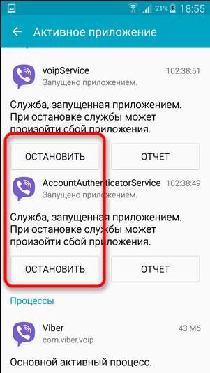 Остановка приложения