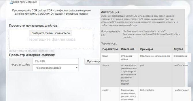 CDR-просмотрщик