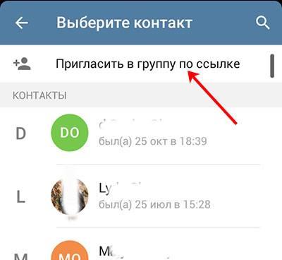 Выбор контакта